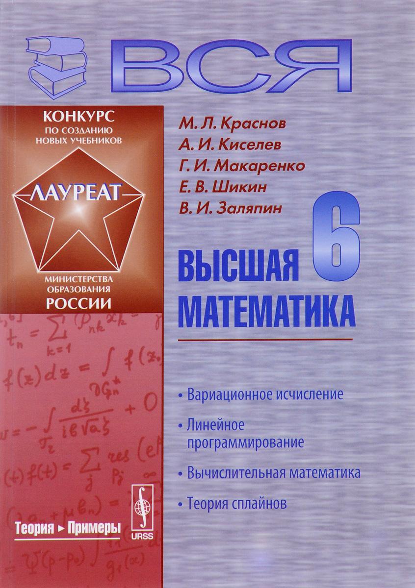 Вся высшая математика. Том 6. Вариационное исчисление. Линейное программирование. Вычислительная математика. Теория сплайнов. Учебник