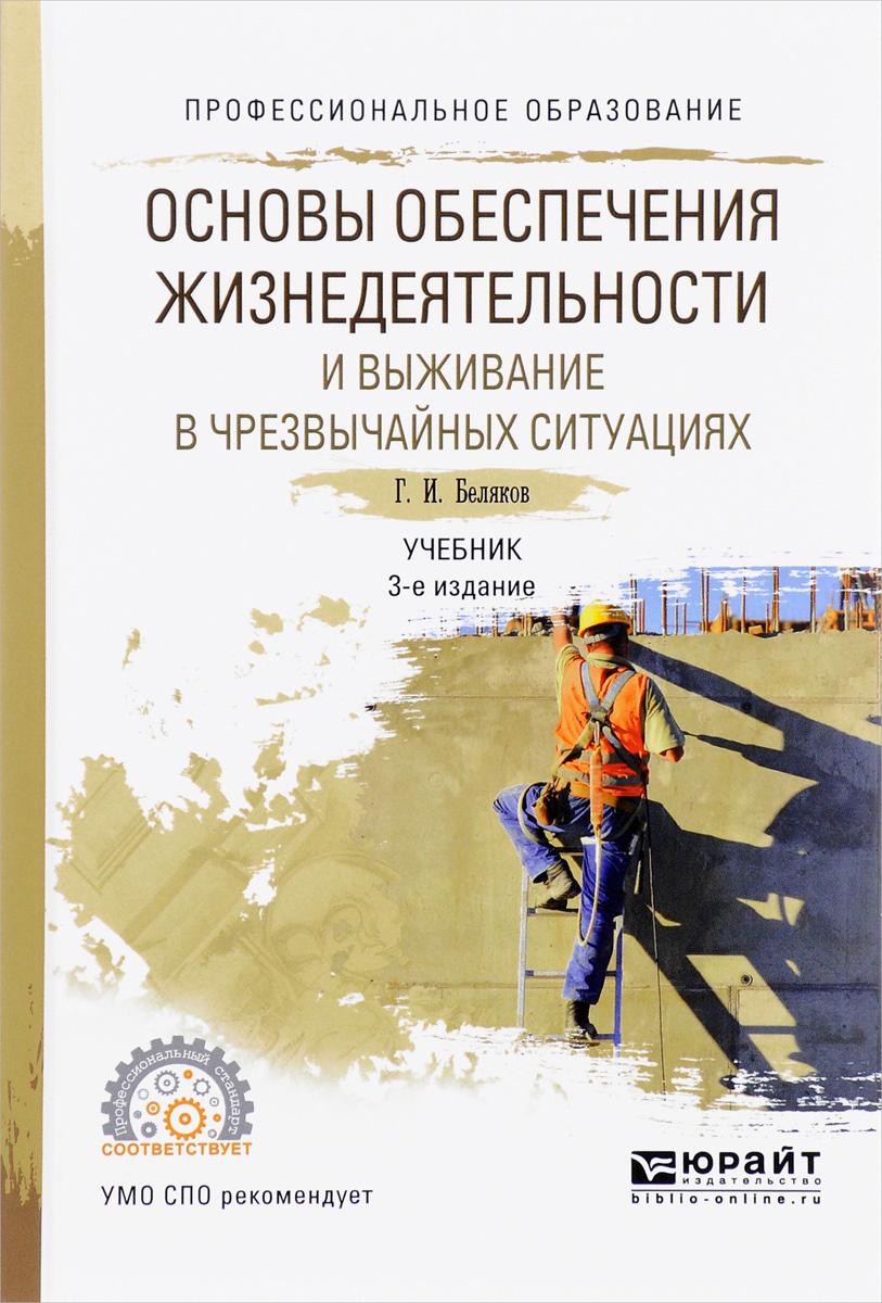 Основы обеспечения жизнедеятельности и выживание в чрезвычайных ситуациях. Учебник для СПО