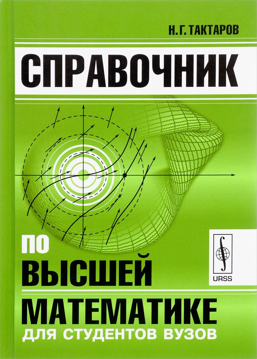 Справочник по высшей математике для студентов вузов