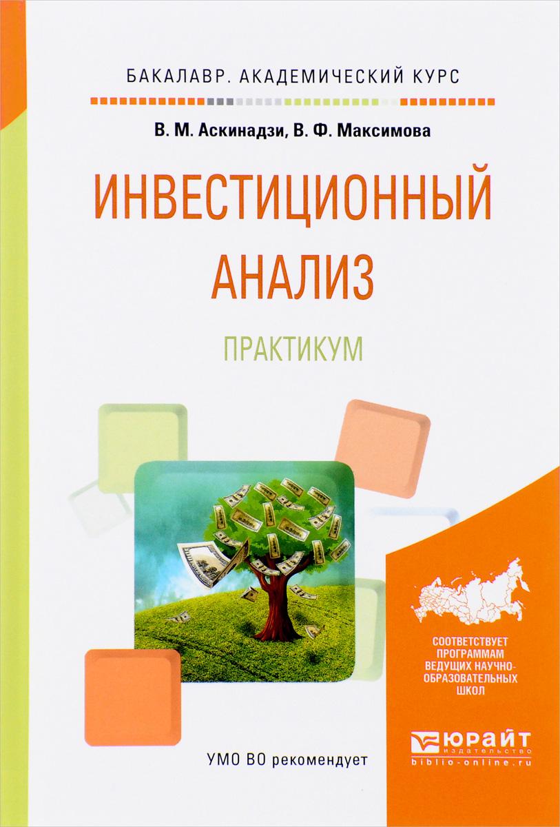 Инвестиционный анализ. Практикум. Учебное пособие для академического бакалавриата