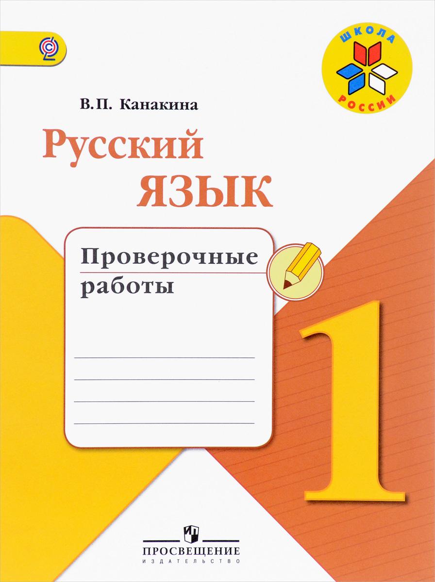 Русский язык. 1 класс. Проверочные работы