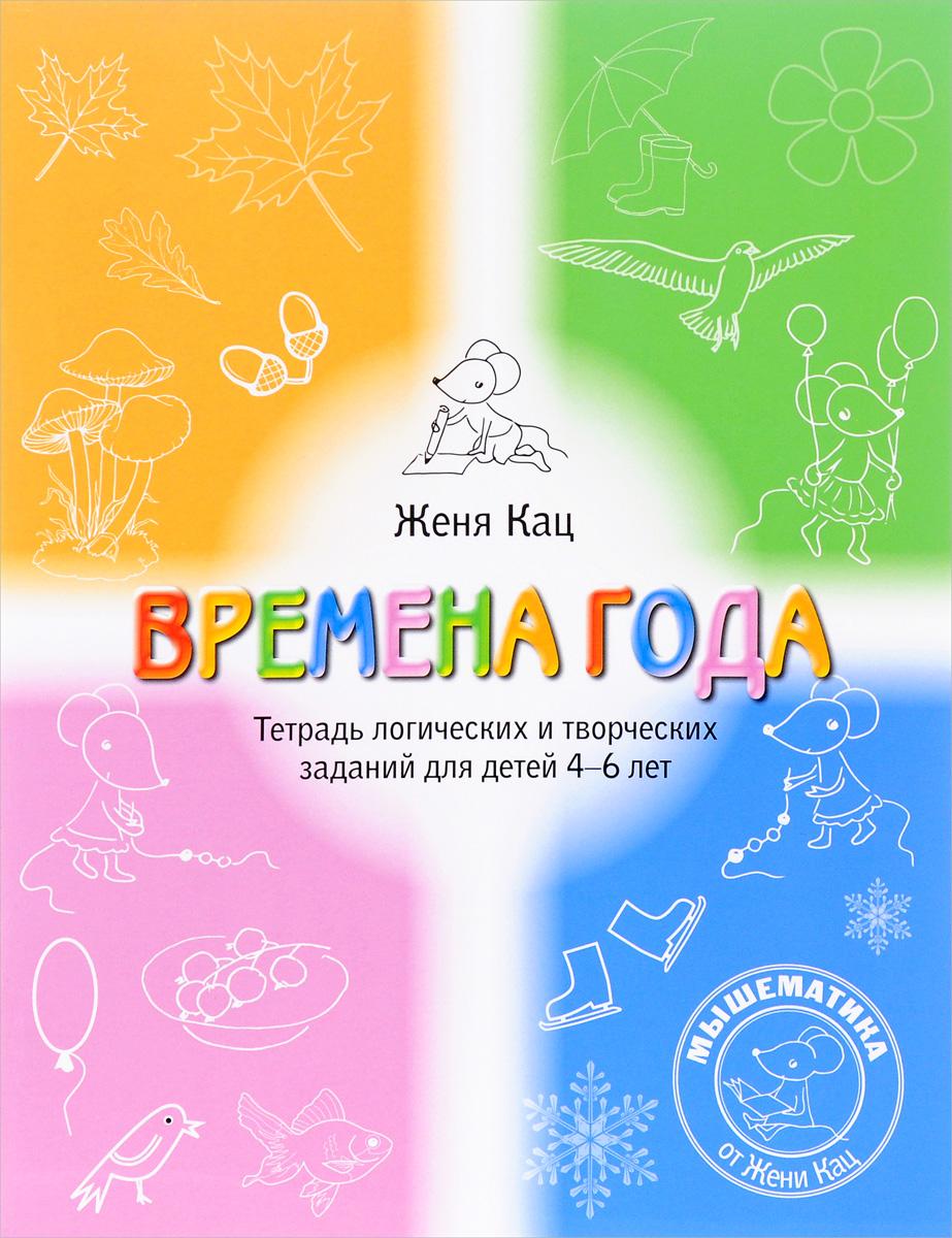 Времена года. Тетрадь логических и творческих заданий для детей 4-6 лет