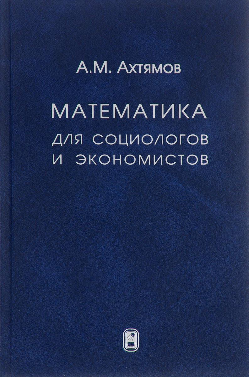 Математика для социологов и экономистов. Учебное пособие