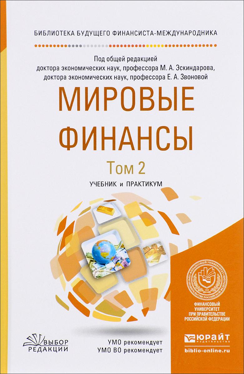 Мировые финансы. В 2 томах. Том 2. Учебник и практикум