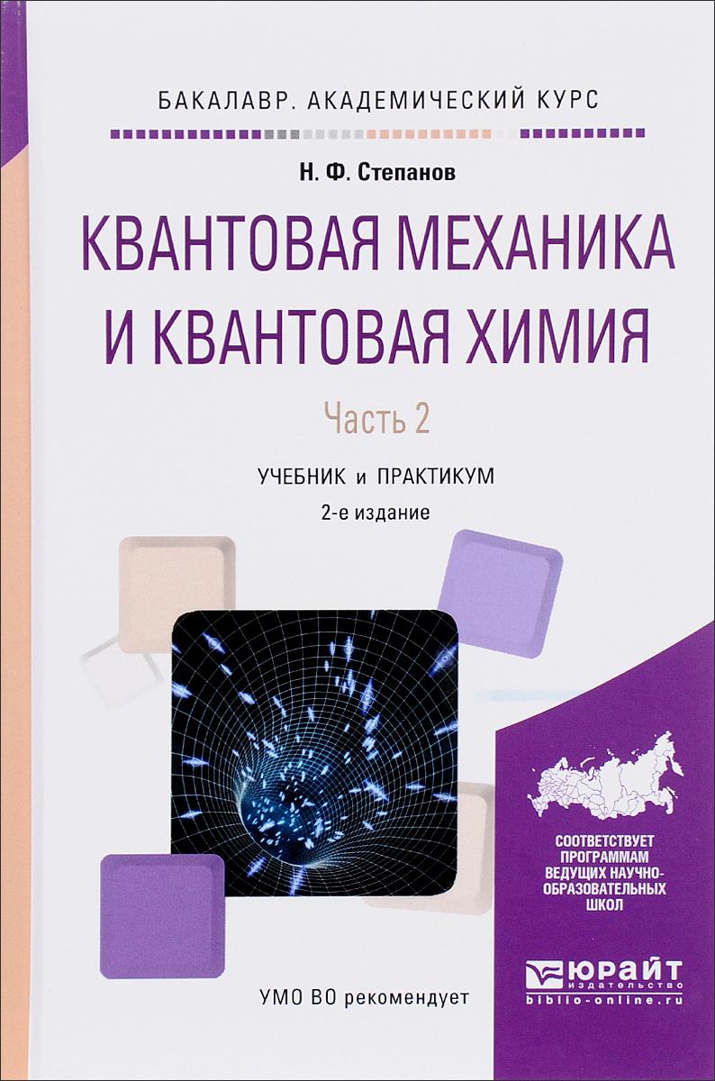 Квантовая механика и квантовая химия. Учебник. В 2 частях. Часть 2