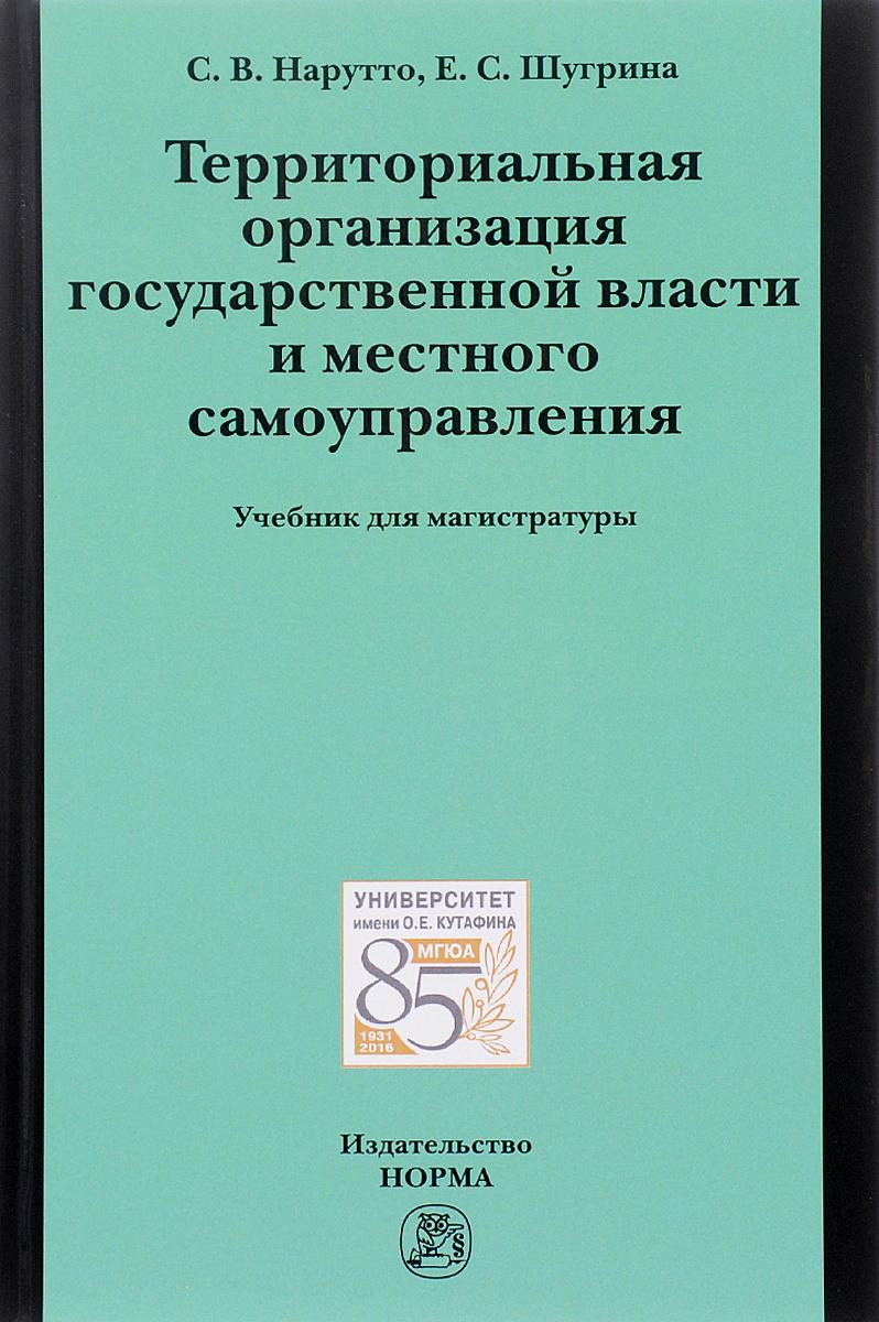 Территориальная организация государственной власти и местного самоуправления. Учебник