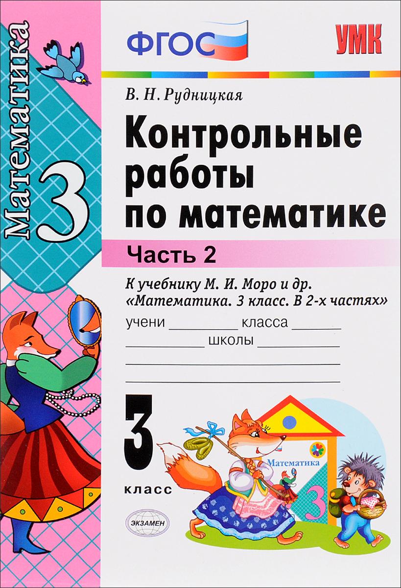 Математика. 3 класс. Контрольные работы. К учебнику М. И. Моро и др. Часть 2