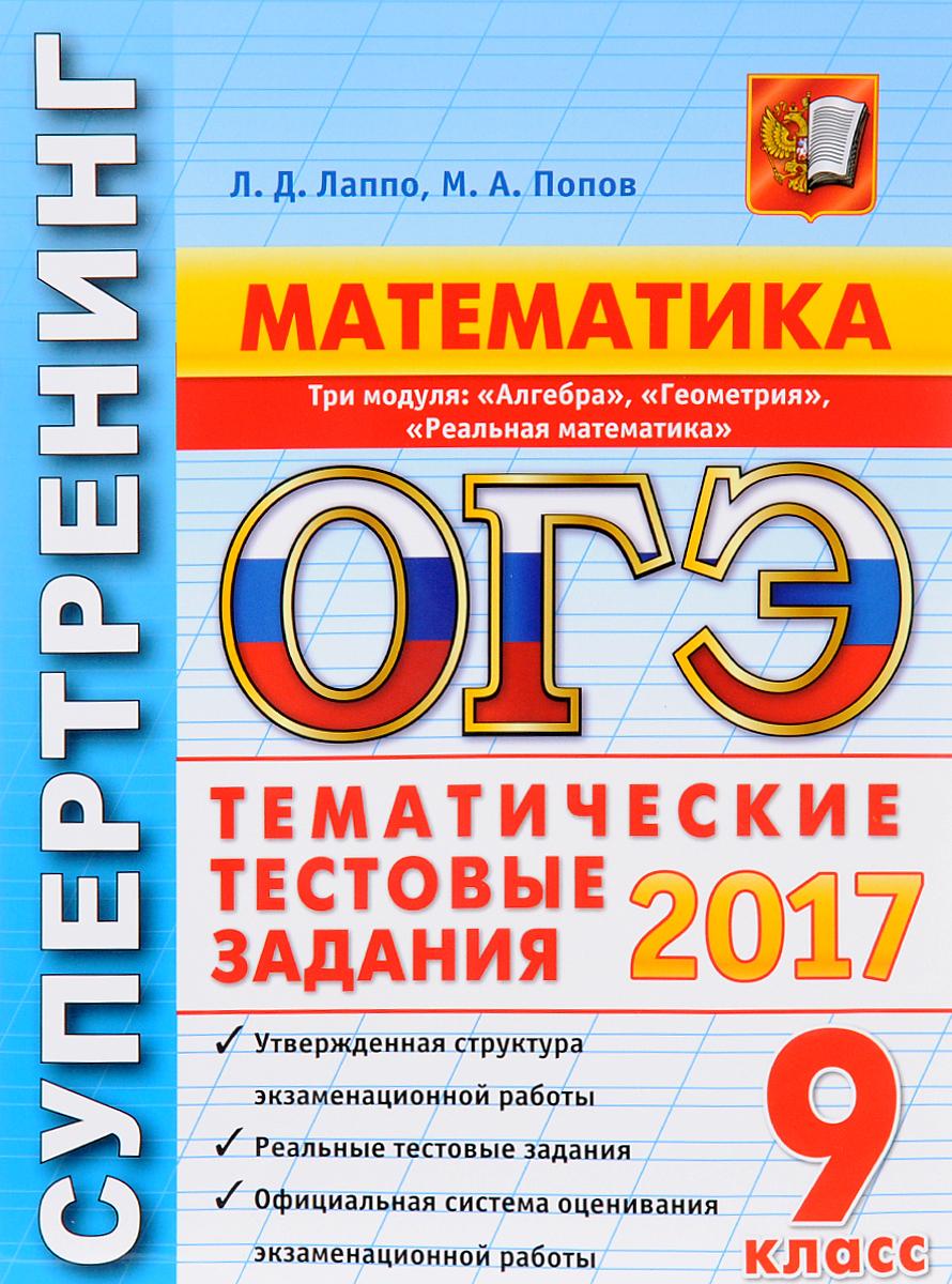 ОГЭ. Математика. 9 класс. 3 модуля. Тематические тестовые задания
