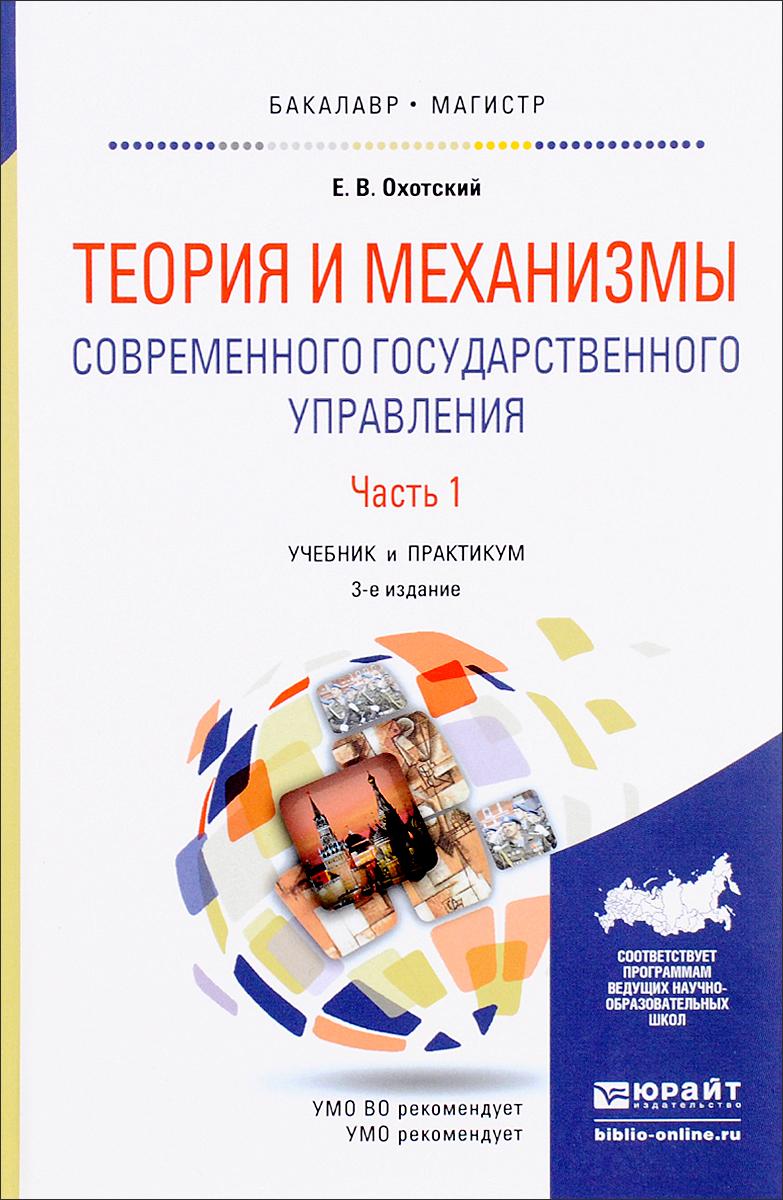 Теория и механизмы современного государственного управления. Учебник и практикум. В 2 частях. Часть 1