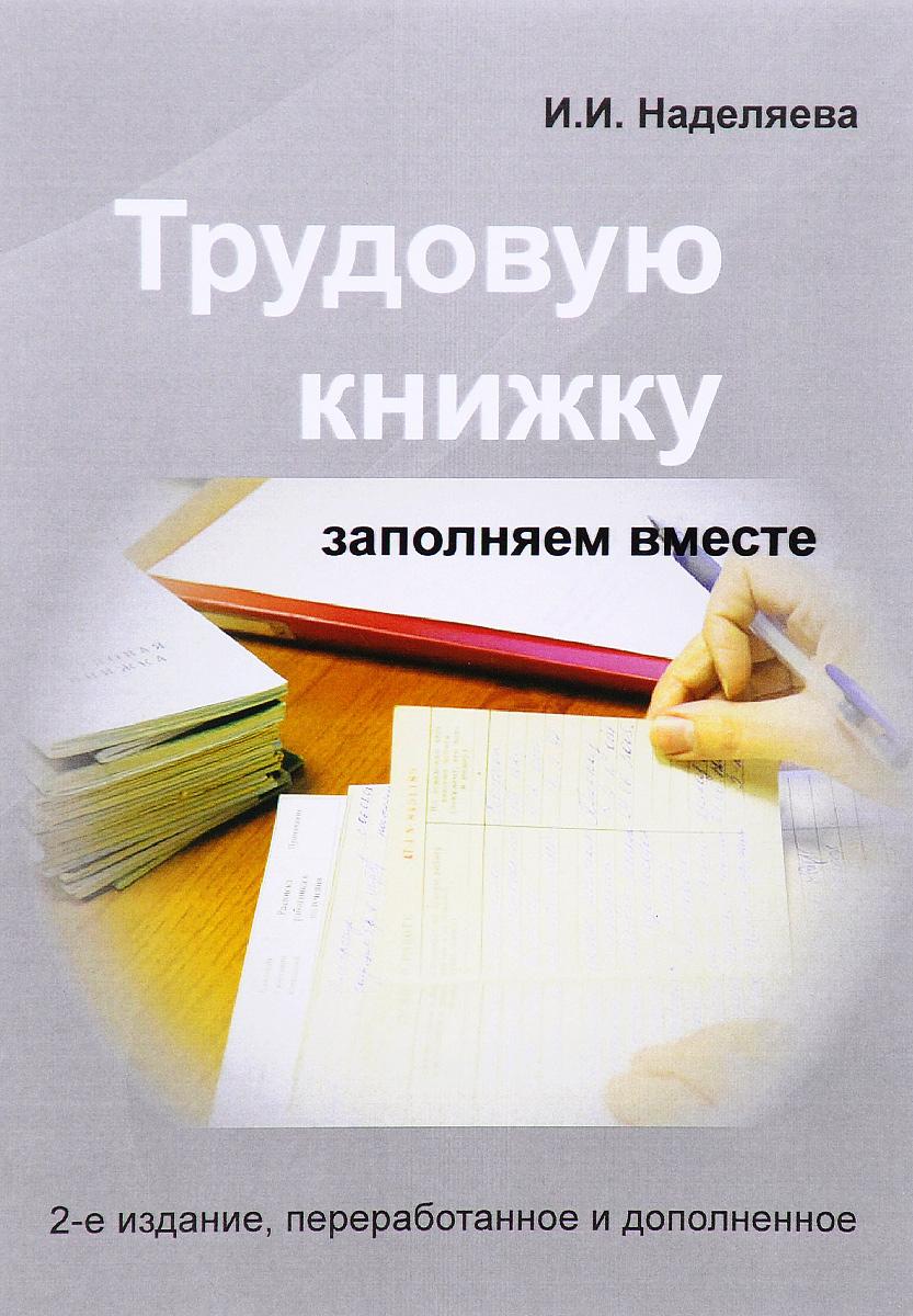 Трудовую книжку заполняем вместе