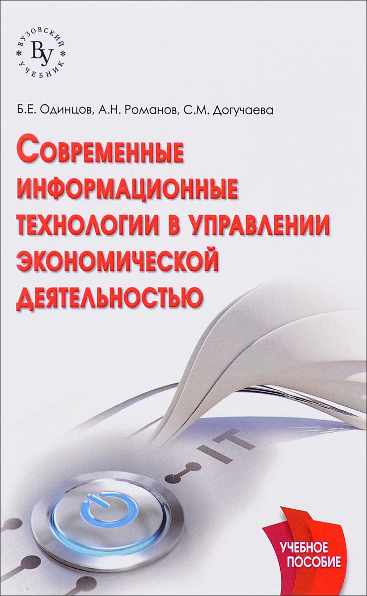 Современные информационные технологии в управлении экономической деятельностью (теория и практика). Учебное пособие