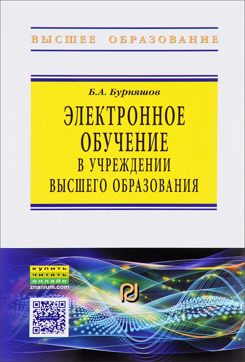 Электронное обучение в учреждении высшего образования. Учебно-методическое пособие