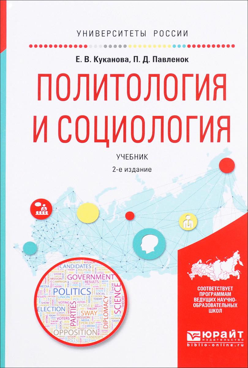 Политология и социология. Учебник