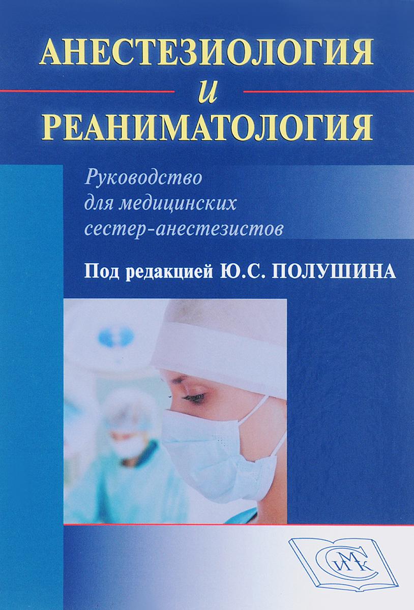 Анестезиология и реаниматология. Руководство для медицинских сестер-анестезиологов
