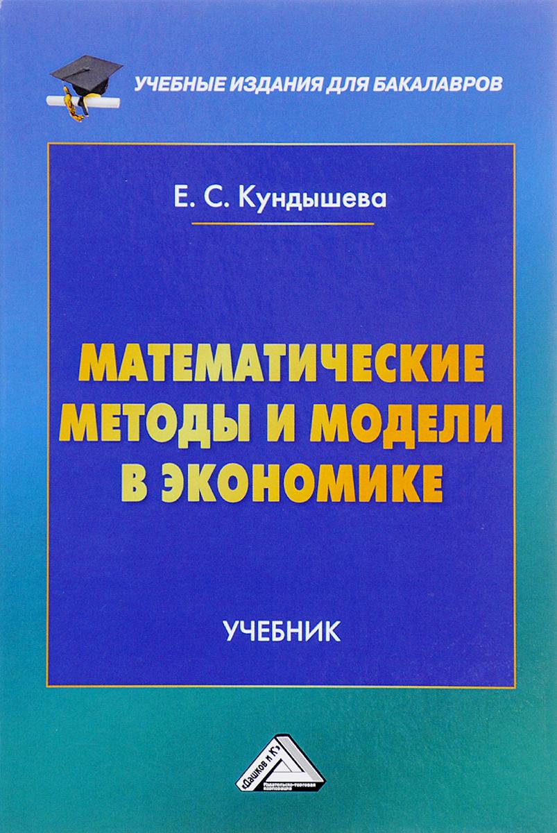Математические методы и модели в экономике. Учебник для бакалавров