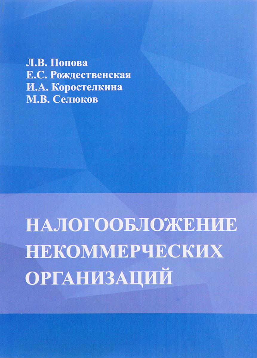 Налогообложение некоммерческих организаций. Учебно-методическое пособие