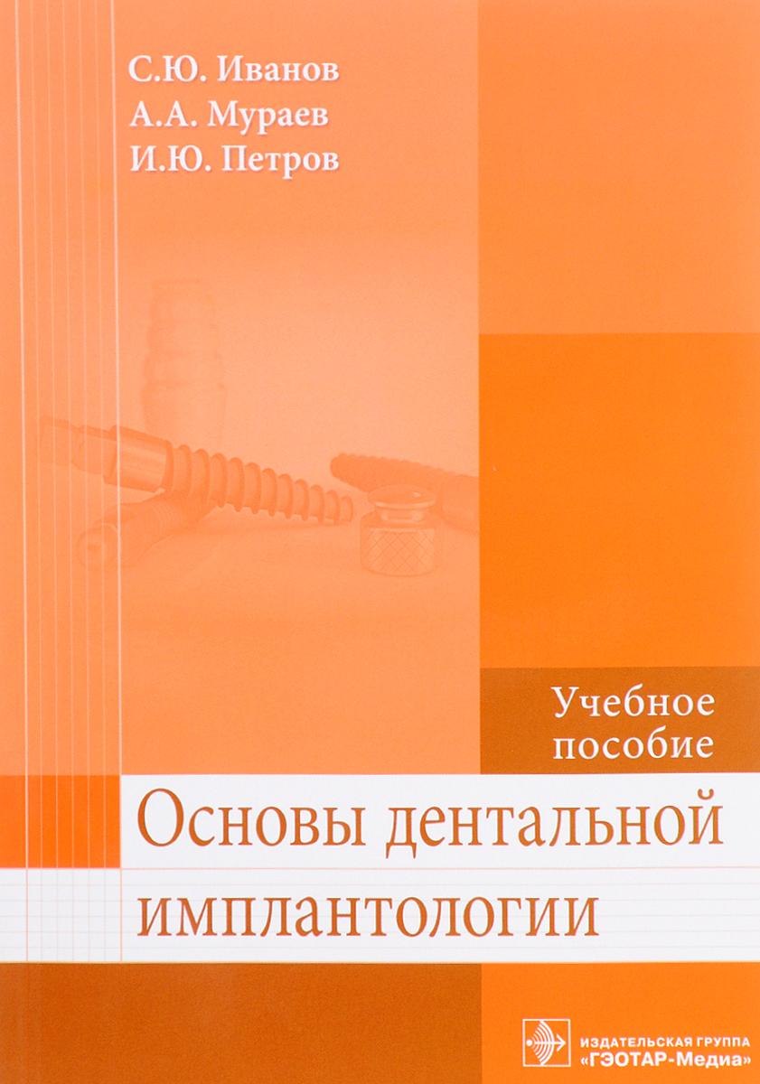 Основы дентальной имплантологии. Учебное пособие