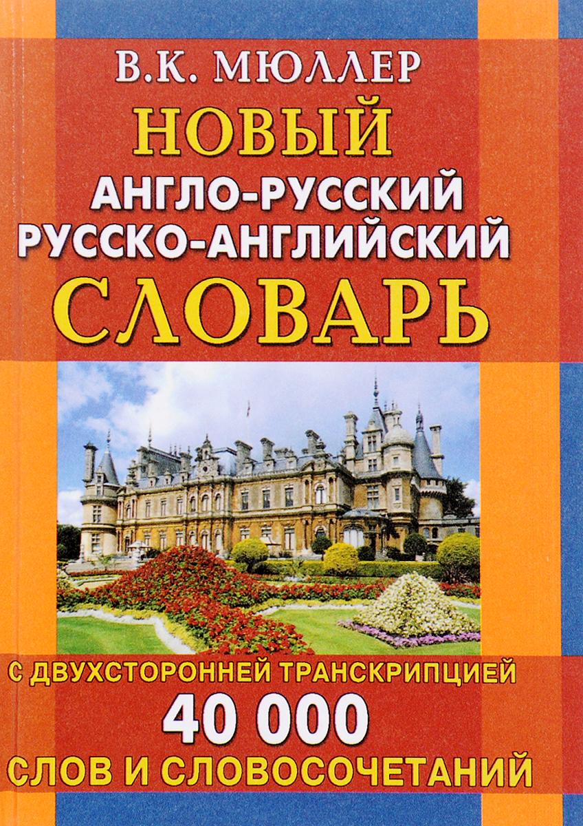 Новый англо-русский русско-английский словарь с двухсторонней транскрипцией 40 000 слов и словосочетаний