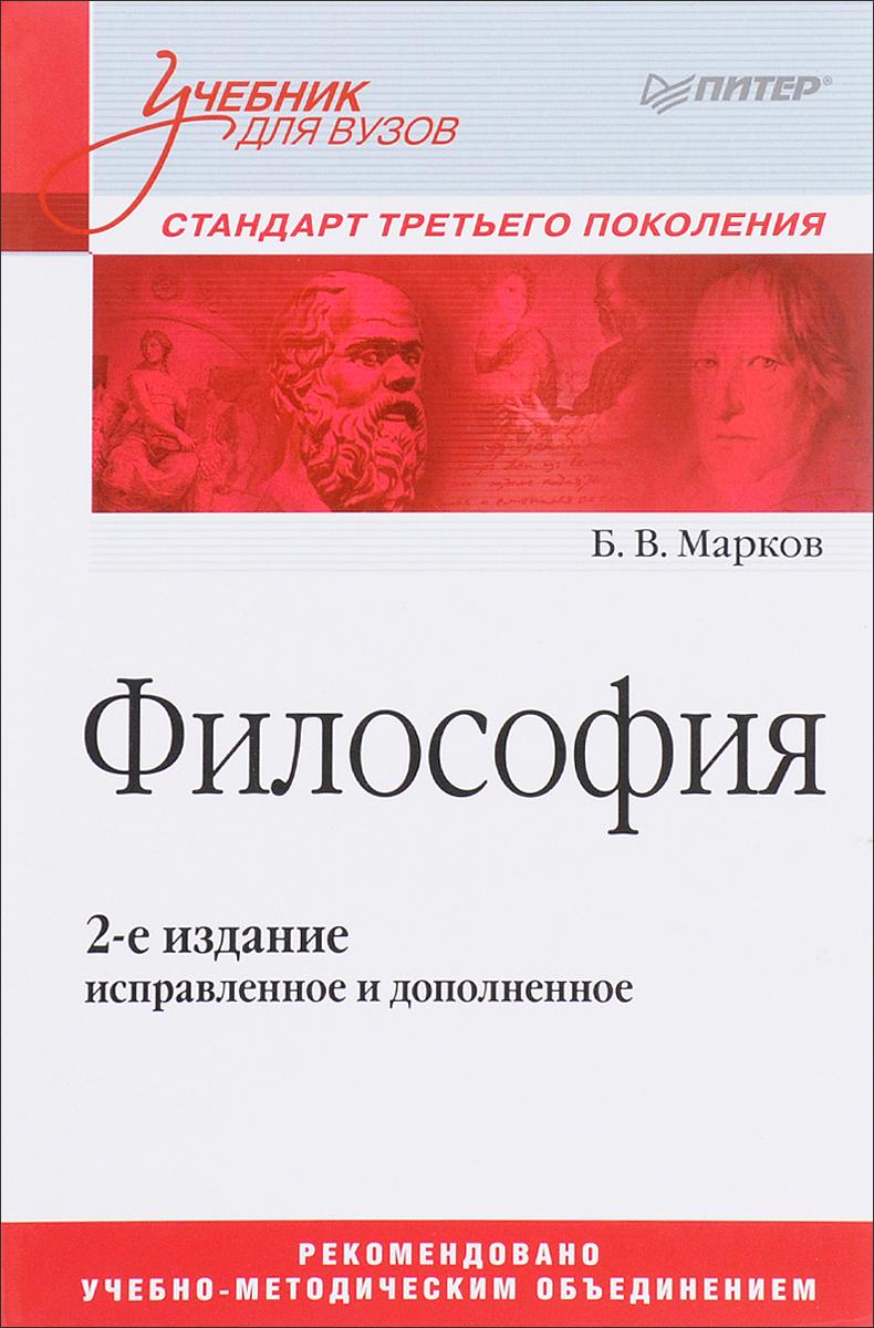 Философия. Стандарт третьего поколения. Учебник
