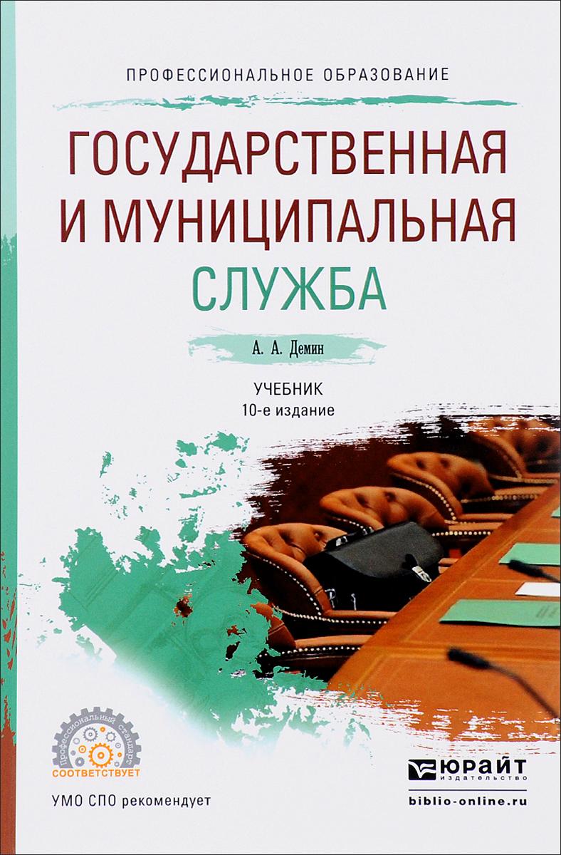 Государственная и муниципальная служба. Учебник для СПО
