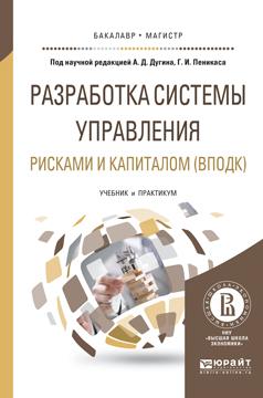 Разработка системы управления рисками и капиталом (ВПОДК). Учебник и практикум