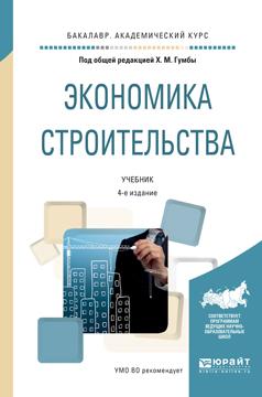 Экономика строительства. Учебник