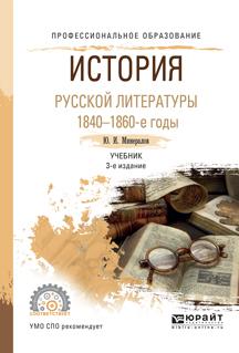 История русской литературы. 1840-1860-е годы. Учебник