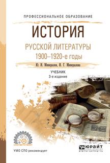 История русской литературы. 1900-1920-е годы. Учебник