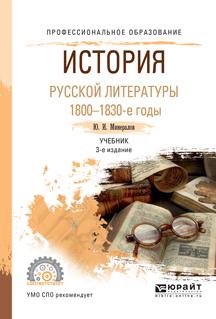 История русской литературы. 1800-1830-е гг. Учебник