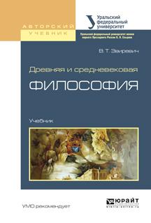 Древняя и средневековая философия. Учебник