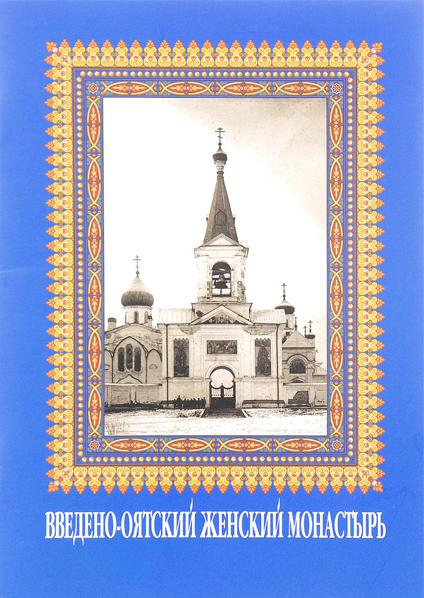 Введено-Оятский женский монастырь Тихвинской Епархии Русской Православной Церкви (Московский Патриархат)