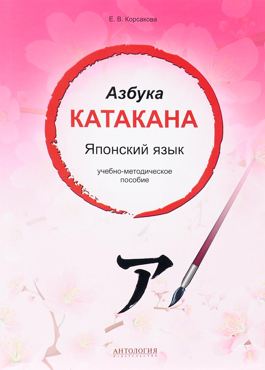 Азбука катакана. Японский язык. Учебное-методическое пособие
