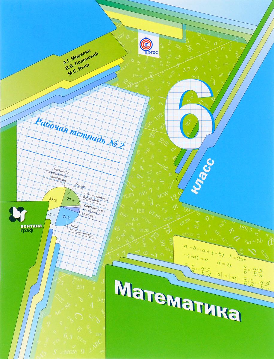 Математика. 6 класс. Рабочая тетрадь №2