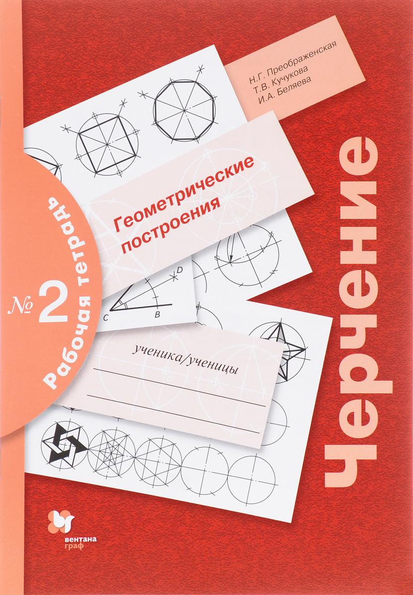 Черчение. Геометрические построения. 7-9 классы. Рабочая тетрадь № 2