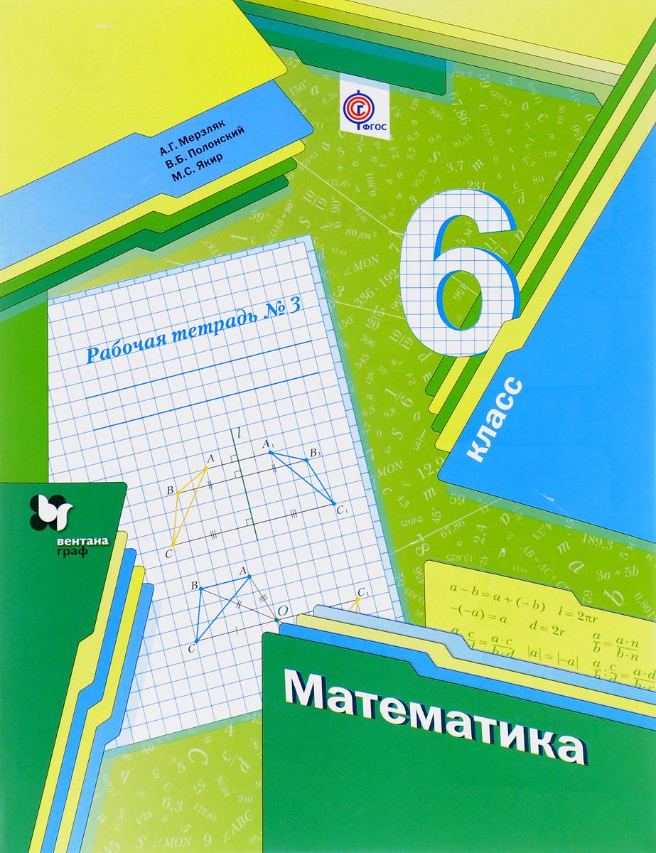 Математика. 6 класс. Рабочая тетрадь №3
