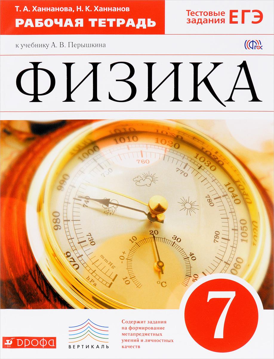 Физика. 7 класс. Рабочая тетрадь к учебнику А. В. Перышкина