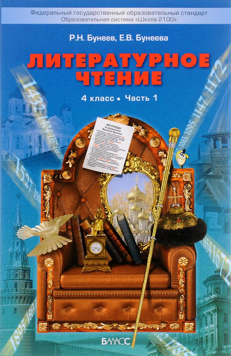 Литературное чтение. 4 класс. Учебник для организаций, осуществляющих образовательную деятельность. В 2 частях. Часть 1