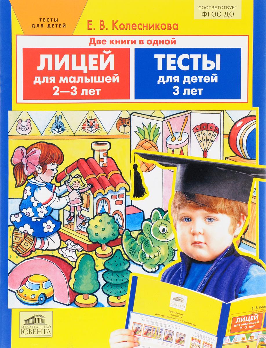 Лицей для малышей 2-3 лет. Тесты для детей 3 лет. Две книги в одной