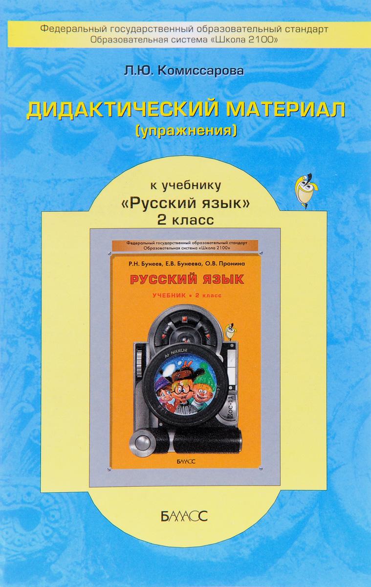 Дидактический материал (упражнения) к учебнику