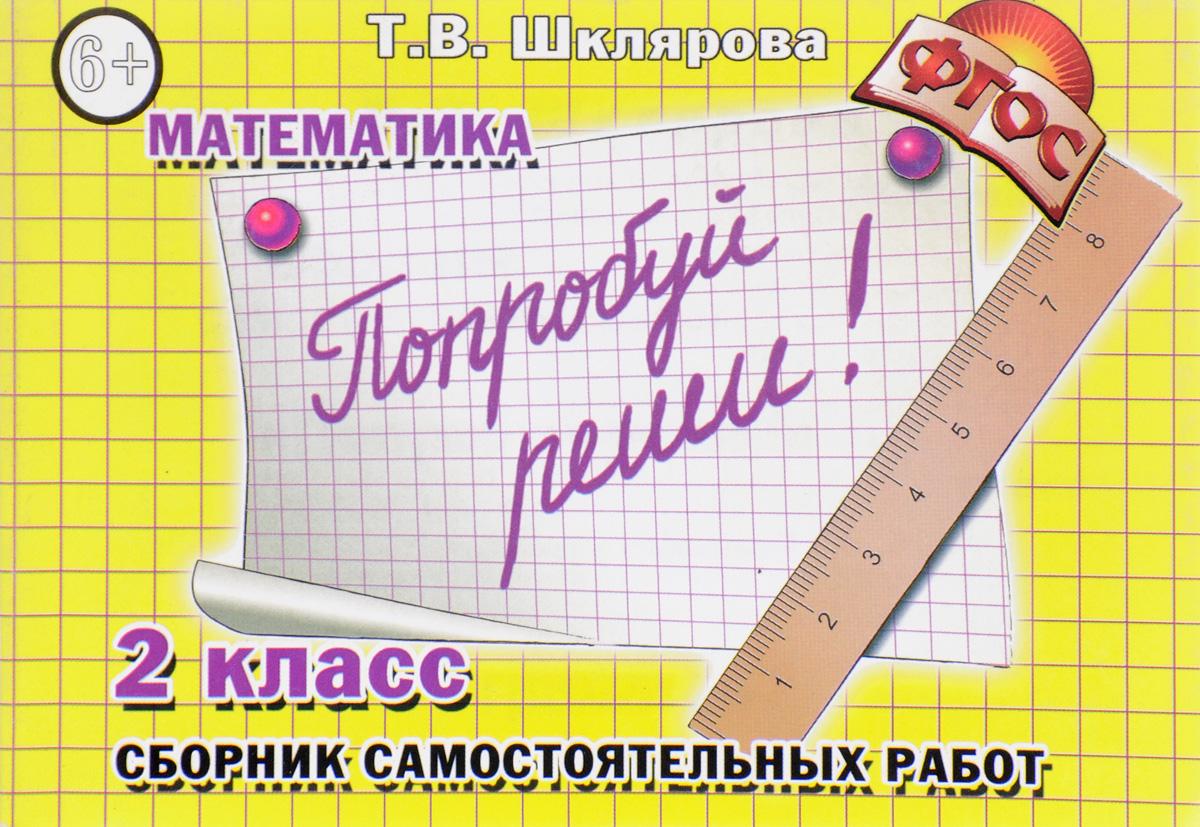 """Обложка книги Математика. Сборник самостоятельных работ """"Попробуй реши!"""". 2 класс"""