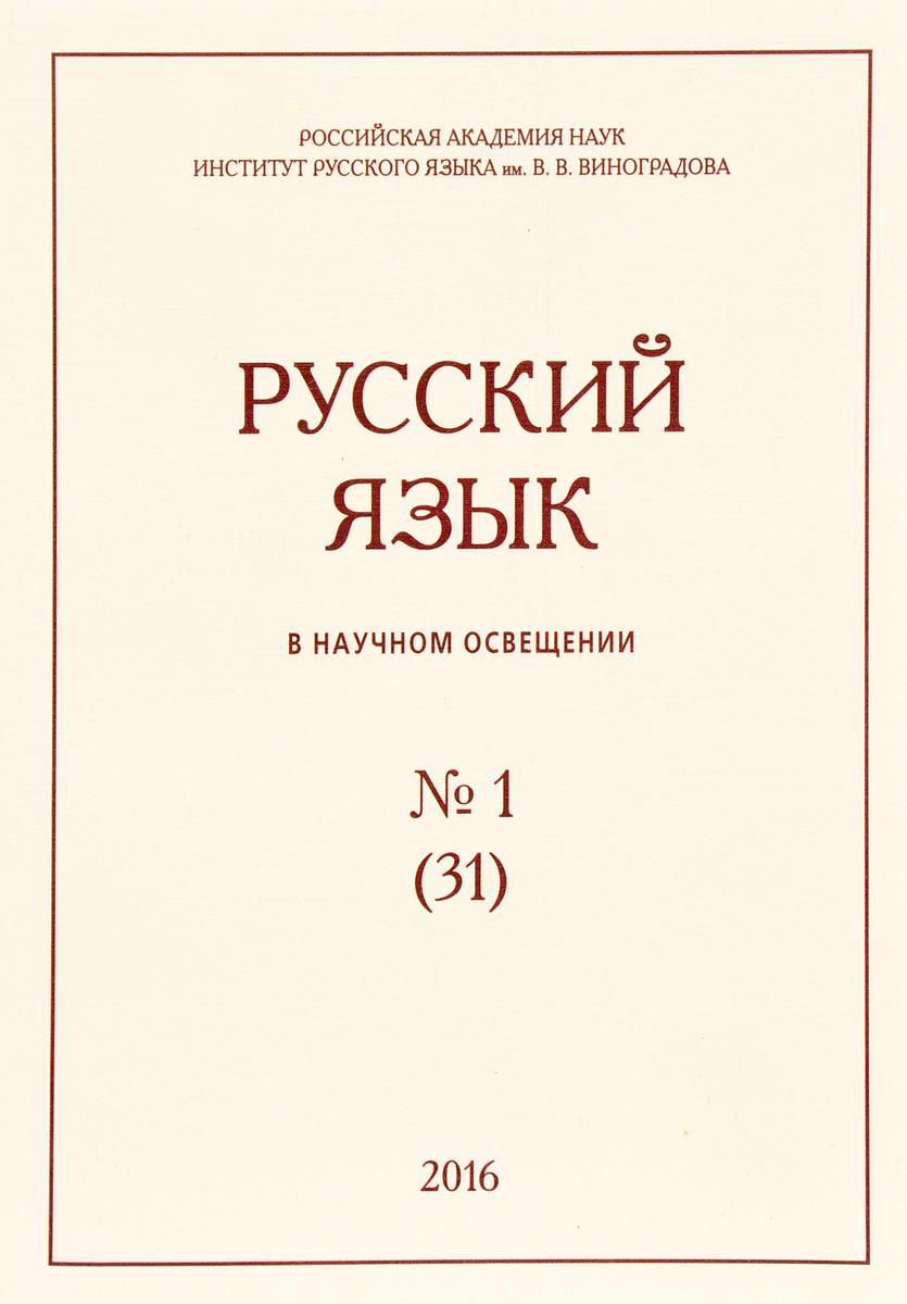 Русский язык в научном освещении. № 31(1). 2016. Научный журнал