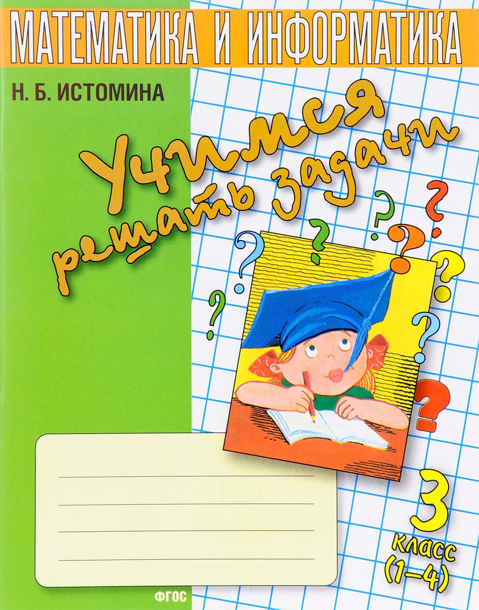 Учимся решать задачи. Тетрадь по математике. 3 класс