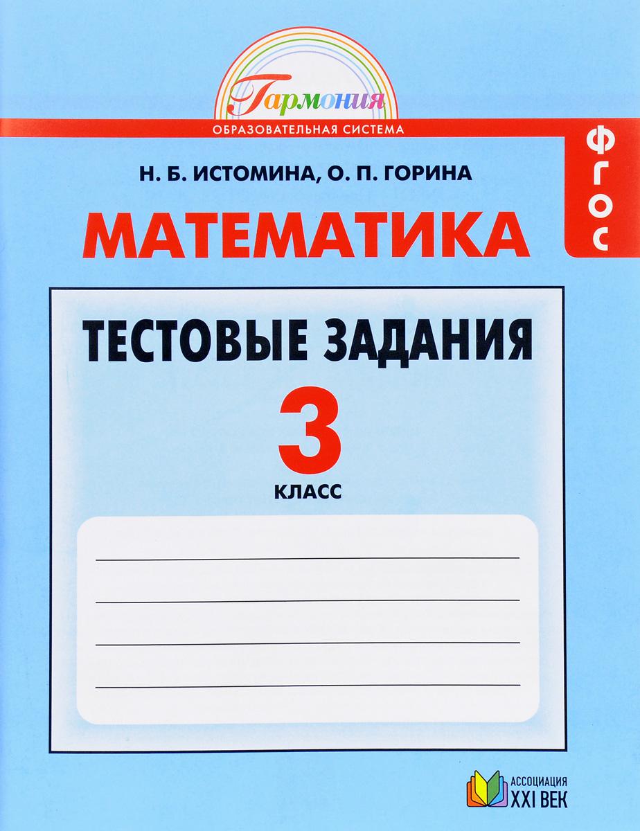 Математика. 3 класс. Тестовые задания