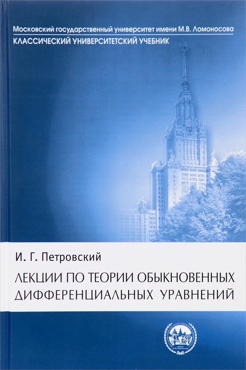 Лекции по теории обыкновенных дифференциальных уравнений. Учебник
