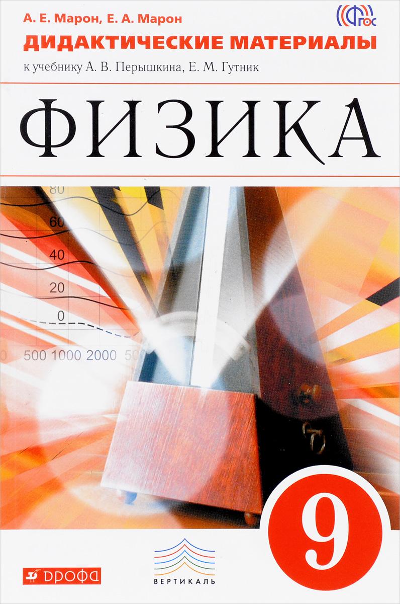Физика. 9 класс. Дидактические материалы к учебнику А. В. Перышкина, Е. М. Гутник