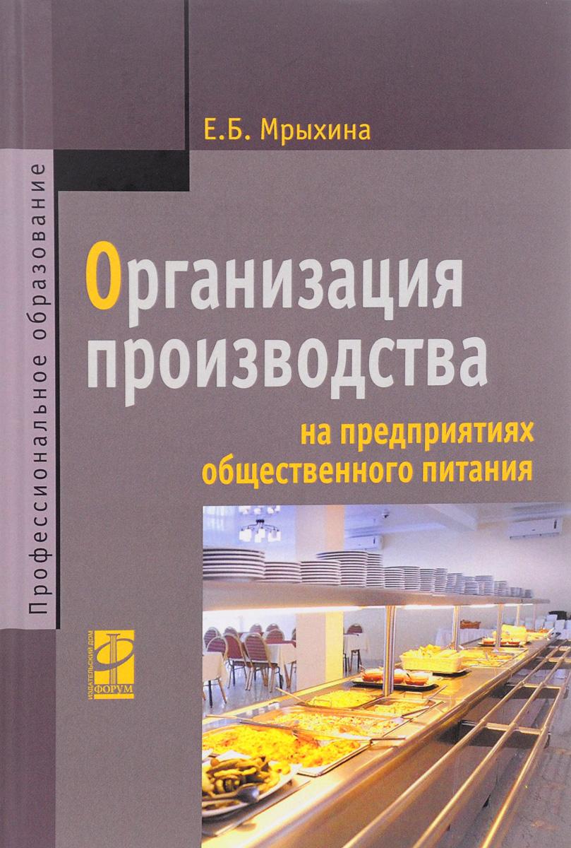 Организация производства на предприятиях общественного питания. Учебник