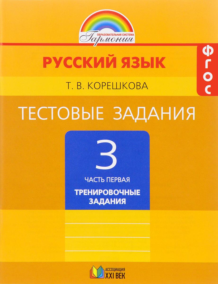 Русский язык. 3 класс. Тестовые задания. В 2 частях. Часть 1