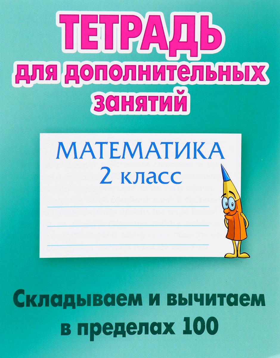 Математика. 2 класс. Складываем и вычитаем в пределах 100