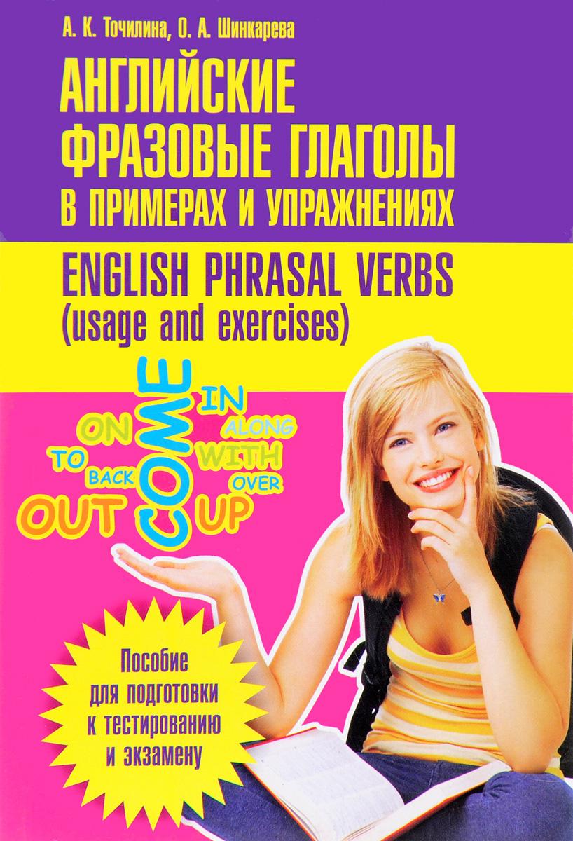 Английские фразовые глаголы в примерах и упражнениях