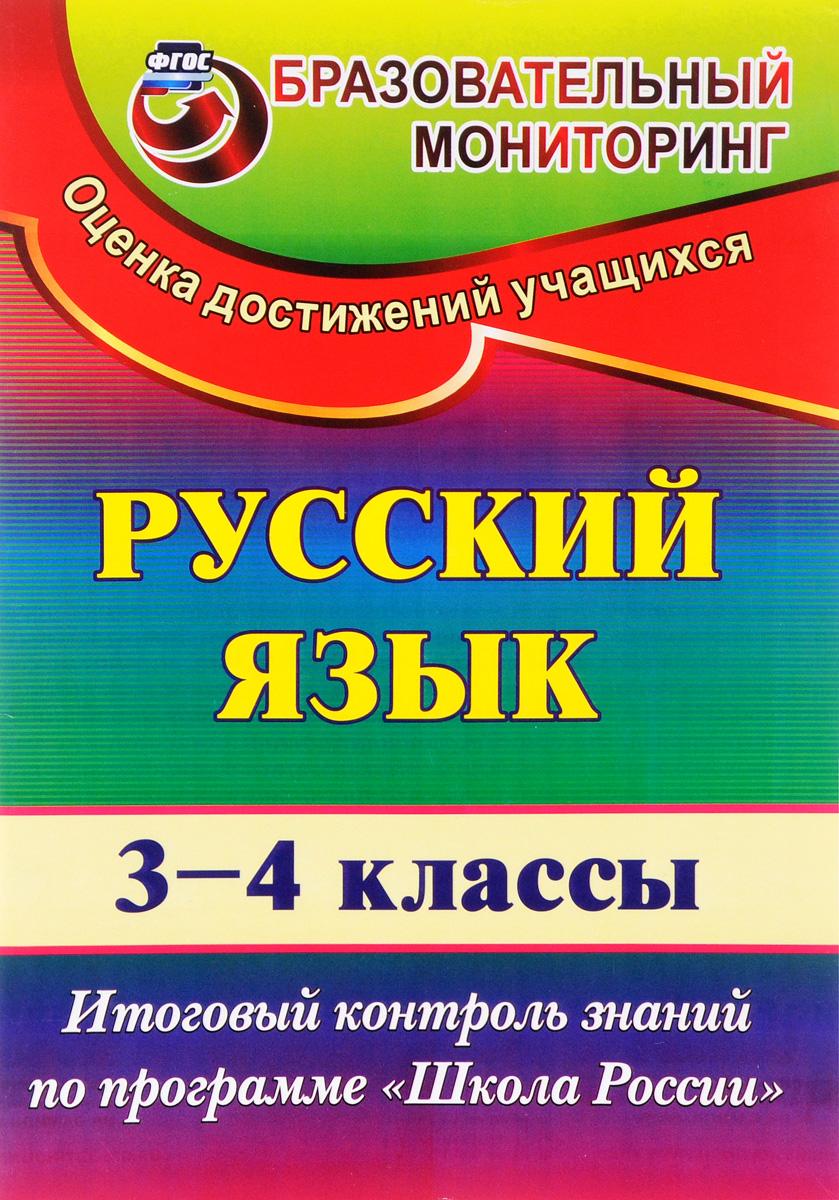 Русский язык. 3-4 классы. Итоговый контроль